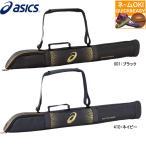◇名入れネーム刺繍OK アシックス 野球 ソフトボール ゴールドステージ バットケース(2本用) 3123A457