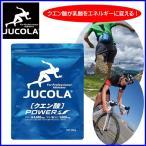 ★送料無料 JUCOLA ジャコラ クエン酸POWER 500g
