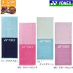 ☆ネーム刺繍OK ヨネックス タオル 抗ウイルスタオル テニス バドミントン AC1067