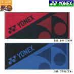 名入れ刺繍OK ヨネックス スポーツタオル  抗菌・防臭加工 テニス バドミントン  AC1073