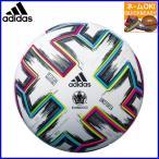 〇ネーム・名入れOK アディダス サッカーボール 5号球 国際公認球  ユニフォリア AF520