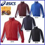 ○名入れ刺繍OK アシックス 野球 ソフトボール トレーニングウェア アウター グラウンドコート BAG012