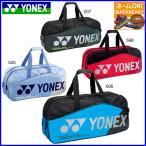 ショッピングbag ★ネーム刺繍OK 送料無料 ヨネックス テニスバッグ ラケットバッグ トーナメントバッグ BAG1801W