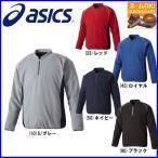 ○名入れ刺繍OK アシックス 野球 ソフトボール トレーニングウェア ジャージ フリースジャケット BAW210