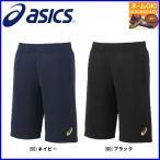 ○名入れ刺繍OK アシックス 野球 ソフトボール トレーニングパンツ ゴールドステージ ウオームアップハーフパンツ BAW601
