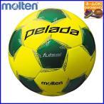 〇ネーム・名入れOK モルテン フットサルボール 4号球 ペレ−ダフットサル3000 LGライトイエロー×メタリックグリーン F9L3000-LG