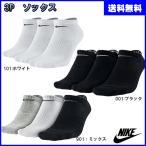 ショッピングソックス ☆DM便送料無料 ナイキ 3足セット アンクルソックス 靴下 SX4702