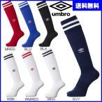 ◇千円ポッキリ! アンブロ  サッカーストッキング サッカーソックス 一般/ジュニアサイズ UBS8210