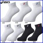 ◇DM便送料無料 アシックス スポーツ ソックス バスケット ランニング  靴下 XAS455