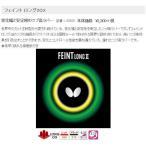 ショッピングラバー バタフライ フェイント・LONGII OX ツブ高表ソフト Butterfly Feint LONG II OX 00200