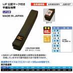 IJF公認マーク付き黒帯 幅45ミリ 平織生地帯 日本製  ミズノ 22JV5A1009 柔道帯