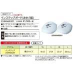 インステップガード(左右1組) ミズノ 空手用 (公財)全日本空手道連盟検定品