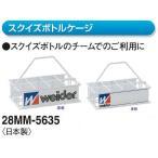 ウィダー スクイズボトルケージ 8本収納可能 28MM5635