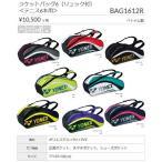 ラケットバッグ6(リュック付) <テニス6本入用> ヨネックス BAG1612R
