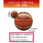 フリーワード・個人名入りバスケットボール国際公認球・検定球6号 モルテン GL6X 1パネルネーム ≪代引き不可≫