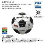 土グラウンド専用アセンテックペレーダ5000 5号球 F5L5001 モルテン 国際公認球・検定球