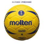 ヌエバX3600 モルテン屋外グラウンド専用2号球ハンドボール 一般、大学、高校女子・中学校用 国際公認球・検定球