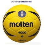 ヌエバX4000 モルテン屋内専用3号球ハンドボール 一般、大学、高校男子用 国際公認球・検定球