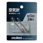空気入れ針 2本入り ネジ径7〜8ミリの太いタイプ MCAR2 モルテン