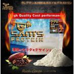 ラグビーホエイプロテイン リッチココア味1kg約30回分 クレアチン&HMB&ホエイ&デキストリン サムスアスリート専用シリーズプロテイン1kg2袋で送料無料