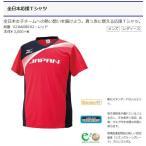 全日本応援Tシャツ 半袖 ミズノバレーボール 展示会限定商品 真っ赤に燃える応援Tシャツ V2JA6080