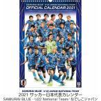 2021 サッカー日本代表カレンダー (SAMURAI BLUE・U22 National Team/なでしこジャパン) 壁掛けタイプ