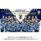 2021 サッカー日本代表カレンダー (SAMURAI BLUE・U22 National Team) 卓上タイプ