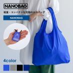 エコバッグ NANOBAG ナノバッグ 折りたたみ 折り畳み コンパクト 小さい 撥水 マイバッグ 強い ナノBAG NANOバッグ 買い物袋 折りたたみバッグ