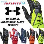 アンダーアーマー バッティング手袋 両手用 UAヤード アンディナイアブルバッティンググローブ
