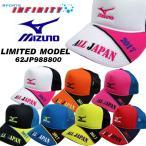 【数量限定品】mizuno(ミズノ) テニスキャップ ALL JAPAN刺繍入り キャップ