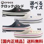 crocs クロックス メンズ レディース Crocband クロックバンド 11016