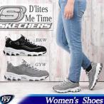 送料無料 スケッチャーズ D'Lites - Me Time 11936-BKW/GYW  SKECHERS  スニーカー SALE