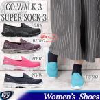 送料無料 スケッチャーズ GO Walk 3-Super Sock 3 14046-BBK/BURG/HPK/NVW/TURQ SKECHERS スニーカー SALE