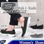 送料無料 スケッチャーズ SKECHERS Go Walk 4-Kindle 14145 BBK/BKW/GRY 【2017年春 新作】 シューズ  スニーカー SALE