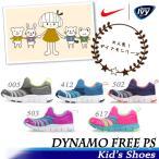 ナイキ ダイナモフリー(PS)NIKE DYNAMO FREE  343738-005/412/502/503/617 スニーカー SALE 8000円以上送料無料
