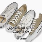 コンバース converse レディース メンズ スニーカー カジュアル シューズ 靴キャンバス オールスター カラーズ OX CANVAS AS COLORS OX 32860660 32860669