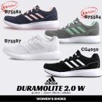 ���ǥ����� adidas ��ǥ����� ���ˡ����� �ǥ���饤�� DURAMOLITE 2.0 W B75582 B75584 B75587 CG4050