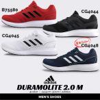 アディダス adidas  スニーカー メンズ デュラモライト DURAMOLITE 2.0 M B75580 CG4044 CG4045 CG4048