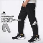 アディダス adidas メンズ ジャージ ロングパンツ ウエア M MUSTHAVES CLIMAWARM スウェットジョガーパンツ (裏起毛) ED1965 ED1966