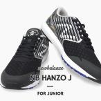 ニューバランス newbalance スニーカー ローカット シューズ 靴 ジュニア キッズ スポーツ 運動 子供 NB HANZO J H2 黒