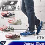 ニューバランス NEWBALANCE レディース メンズ ML574 VTR/VWI/SEE/SEF/SEG WIDTH : D ランニング シューズ カジュアル スニーカー セール