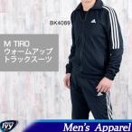 adidas アディダス M TIRO ウォームアップトラックスーツ BK4089