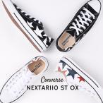 コンバース converse スニーカー レディース メンズ カジュアル シューズ ファッション ネクスター110 ST OX 38000470 38000471 黒 白