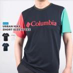 コロンビア columbia メンズ Tシャツ アーバンハイクショートスリーブTシャツ PM1515 アウトドア カジュアル