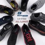 10アイテム ALL 3980! 送料無料 スケッチャーズ スニーカー メンズ セール シューズ SKECHERS ウォーキング カジュアル 靴 男性