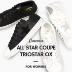 コンバース converse レディース スニーカー カジュアル シューズ 靴 オールスター クップ トリオスター OX 31301730 31301731  黒 白