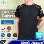 アシックス Tシャツ XA6178-0123 / 2390 / 4105 / 5041 / 9023 asics 【16'SS新作!!】  メンズ アパレル ランニング ウォーキン...