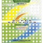 「2017新製品」TSP ティーエスピー [SUPER SPIN PIPS CHOP SPONGE/スーパースピンピップス・チョップスポンジ 020852]卓球ラバー[ポスト投函便対応]