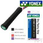 YONEX ヨネックス ドライタッキーグリップ 1本入り  AC153」オーバーグリップテープ