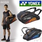 「2017新製品」YONEX ヨネックス 「ラケットバッグ6 リュック付  BAG22LCW」テニスバッグ『即日出荷』